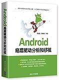 Android底层驱动分析和移植