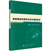 物联网动态重构与协作通信技术