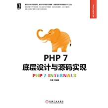 PHP 7底层设计与源码实现 (Web开发技术丛书)