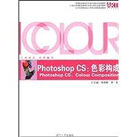 Photoshop CS:色彩构成