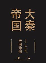 大秦帝國第六部《帝國烽煙》(上卷 下卷)(完整圖文版)