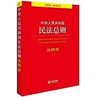 中华人民共和国民法总则(注释本)