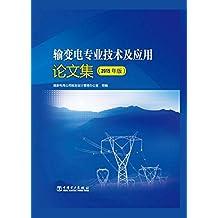 输变电专业技术及应用论文集:2015年版