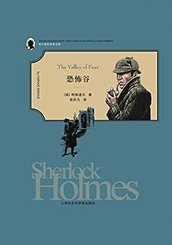 """""""福尔摩斯探案全集之7:恐怖谷"""",作者:[柯南道尔 (Conan Doyle A.)]"""