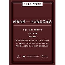 西窗内外——西方现代美文选(谷臻小简·AI导读版)(本书收录了西方现代著名作家的散文、随笔、短篇小说、长篇断片,还有散文诗等。卞之琳的译文,纯净、典雅、隽永,富含诗意,充分显现了现代汉语的魅力。)