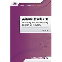 英语词汇教学与研究 (全国高等学校外语教师丛书)