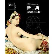 如何看懂西方绘画:新古典大师经典佳作