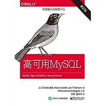 高可用MySQL:第2版
