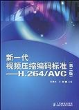 新一代视频压缩编码标准:H.264/AVC(第2版)