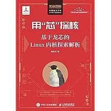 """用""""芯""""探核 基于龙芯的Linux内核探索解析"""