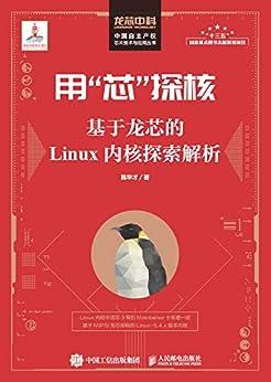 """""""用""""芯""""探核 基于龙芯的Linux内核探索解析"""",作者:[陈华才]"""