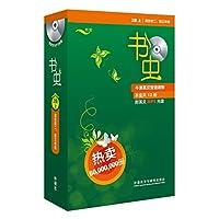 书虫•牛津英汉双语读物:2级上(适合初2、初3年级)(套装共12册)(附MP3光盘1张)