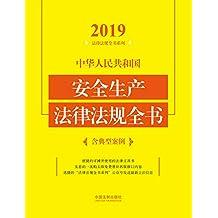 中华人民共和国安全生产法律法规全书(含典型案例)(2019年版)