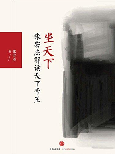 坐天下:张宏杰解读中国帝王