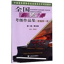 全国钢琴演奏考级作品集(新编第1版)第1级——第5级