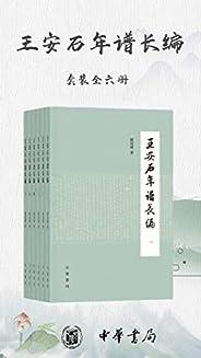 王安石年譜長編(全6冊) (中華書局出品)