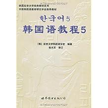 韩国语教程5(附光盘)