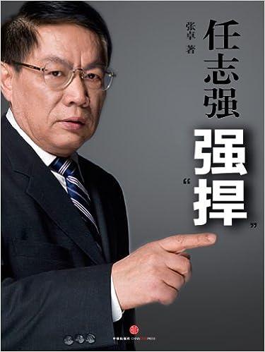 """任志强:""""强捍"""" (中国故事) - 《人物》封面故事"""