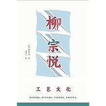 工艺文化(日本民艺之父柳宗悦经典之作。追溯手工艺传统何以失落,探究工艺美学的精神本源和未来图景。) (柳宗悦作品 3)