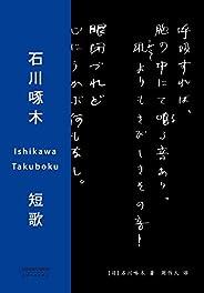 石川啄木 短歌(一本鸚鵡史航忍耐多次卻依舊想要推薦給別人的短歌經典, 中日雙語版)(果麥經典)