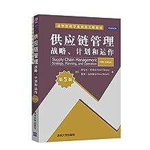 清华管理学系列英文版教材:供应链管理战略、计划和运作(第5版)