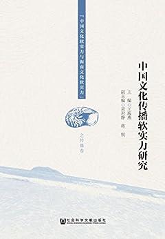 """""""中国文化传播软实力研究"""",作者:[王海燕 主编 吴君静 蒋锐 副主编]"""