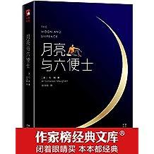 作家榜经典文库:月亮与六便士(荣获2017豆瓣阅读总榜第1名!) (大星文化出品)