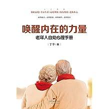 唤醒内在的力量:老年人自处心理手册(前卫实用的新世纪老年人生活指南)