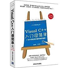 Visual C++入门很简单 (入门很简单丛书)
