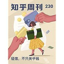 知乎周刊・征信,不只关乎钱(总第 230 期)