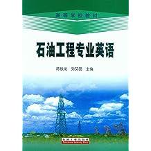 石油工程专业英语 (高等学校教材)