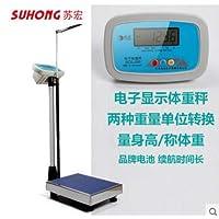 苏宏身高体重称测量仪健康称人体秤药店幼儿园体检成人身高体重秤思缔牌120公斤体重秤