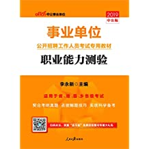 中公版·2019事业单位公开招聘工作人员考试专用教材:职业能力测验