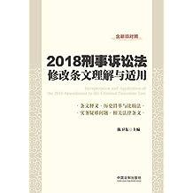 2018刑事诉讼法修改条文理解与适用