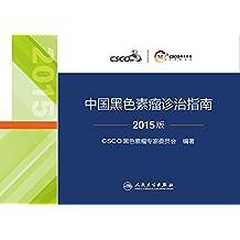 中国黑色素瘤诊治指南2015版