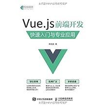Vue.js前端开发:快速入门与专业应用
