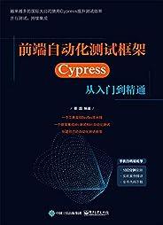 前端自动化测试框架:Cypress从入门到精通