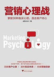 营销心理战:掌握36种购买心理,直击客户内心(成智营销创始人、阿里巴巴电商实战专家最新力作)
