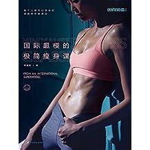 """国际超模的极简瘦身课(国际超模写给中国女孩的""""易瘦体质养成书""""!)"""