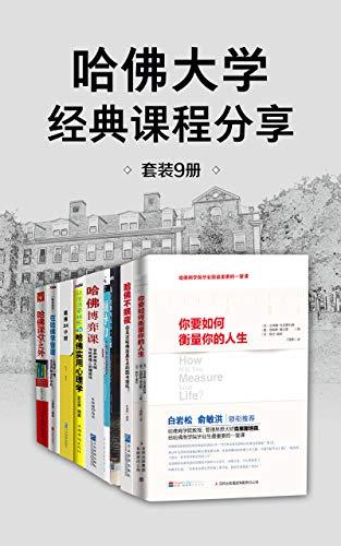 哈佛大学经典课程分享(套装9册)