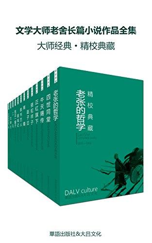 文学大师老舍长篇小说作品全集(套装十七册)