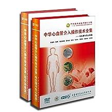 中华心血管介入操作技术全集(冠状动脉+电生理与先心病篇)