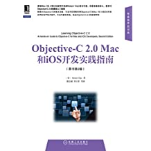 Objective-C 2.0 Mac和iOS开发实践指南(原书第2版) (华章程序员书库)