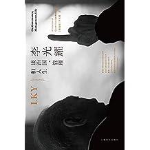 李光耀谈治国、管理和人生
