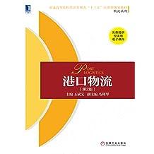 """港口物流(第2版) (普通高等院校经济管理类""""十三五""""应用型规划教材·物流系列)"""