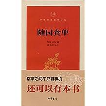 随园食单--中华经典指掌文库 (中华书局出品)