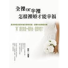 全裸or半裸,怎樣裸婚才能幸福 (Traditional Chinese Edition)