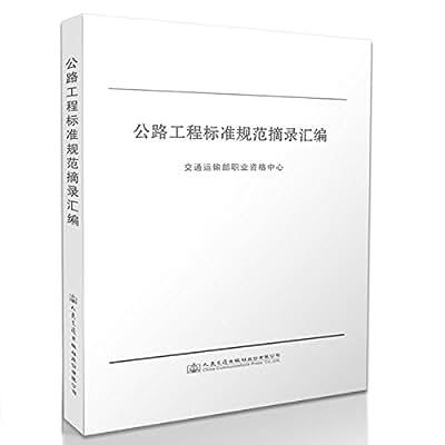 2016年新出版 公路工程标准规范摘录汇编 注册道路工程师考试用书 必备规范 辅导书.pdf