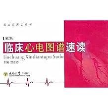 临床心电图谱速读(第2版)
