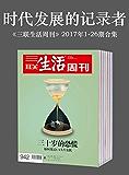 时代发展的记录者——《三联生活周刊》2017年1-26期合集